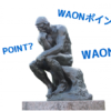 WAONポイント ?  WAON POINT? イオンカード『ときめきポイント』の交換先で迷ったら こっち!!